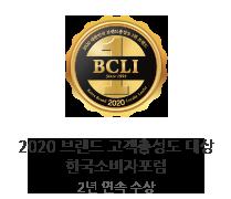 2020 브랜드 고객충성도 대상 한국소비자포럼 2년 연속 수상