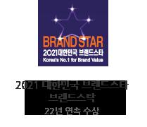 2020 대한민국 브랜드스타