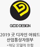 2019 굿 디자인 어워드 수상 산업통상자원부 *해당 모델에 한함