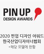 2020 핀업 디자인어워드 한국산업디자이너협회