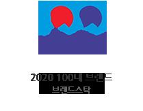 2020 100대 브랜드 브랜드스탁