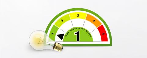 에너지 소비효율 1등급