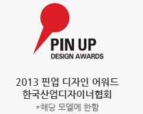 핀업 디자인 어워드 수상 한국산업디자이너협회 2013 *해당 모델에 한함