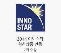 이노스타 혁신상품인증 한국능률협회인증원 2013